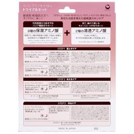 Дорожный набор для глубокого увлажнения Minon Amino Moist TRAVEL SET