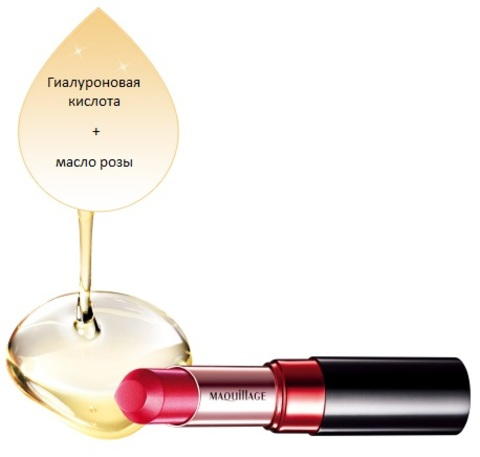 Шелковая помада DRAMATIC MELTING ROUGE MAQUILLAGE